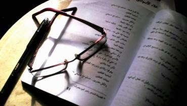 jak interpretować wiersz